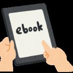 【電子書籍比較】定額で雑誌読み放題の電子書籍ストアまとめ。