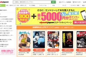 eBookJapan(イーブックジャパン)の評判、支払方法まとめ。