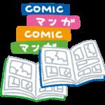 無料で読めるウェブ漫画・コミック・雑誌まとめ。