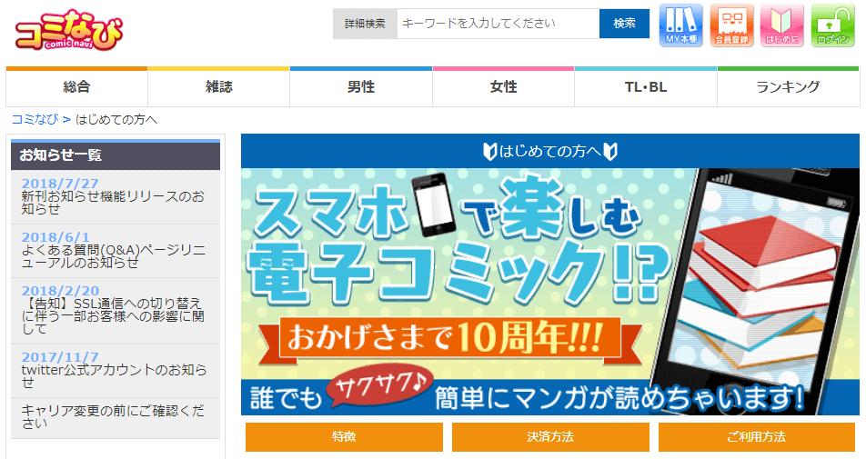 【コミなび】25,000以上のコミック・写真集を配信中!