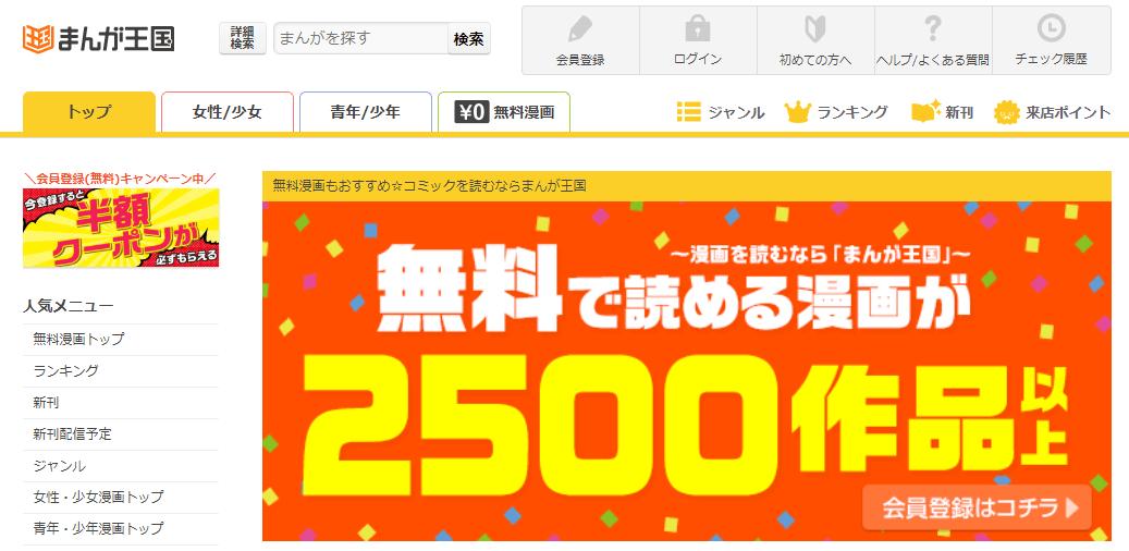 【まんが王国】無料マンガが常時2500作品以上!無料会員登録で即、タダ読みができる!