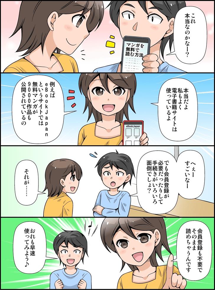 マンガを無料で読む方法<4コマ漫画>